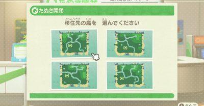 あつ森の移住する島の選択