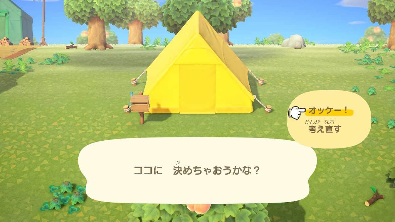 テント配置のシミュレーション