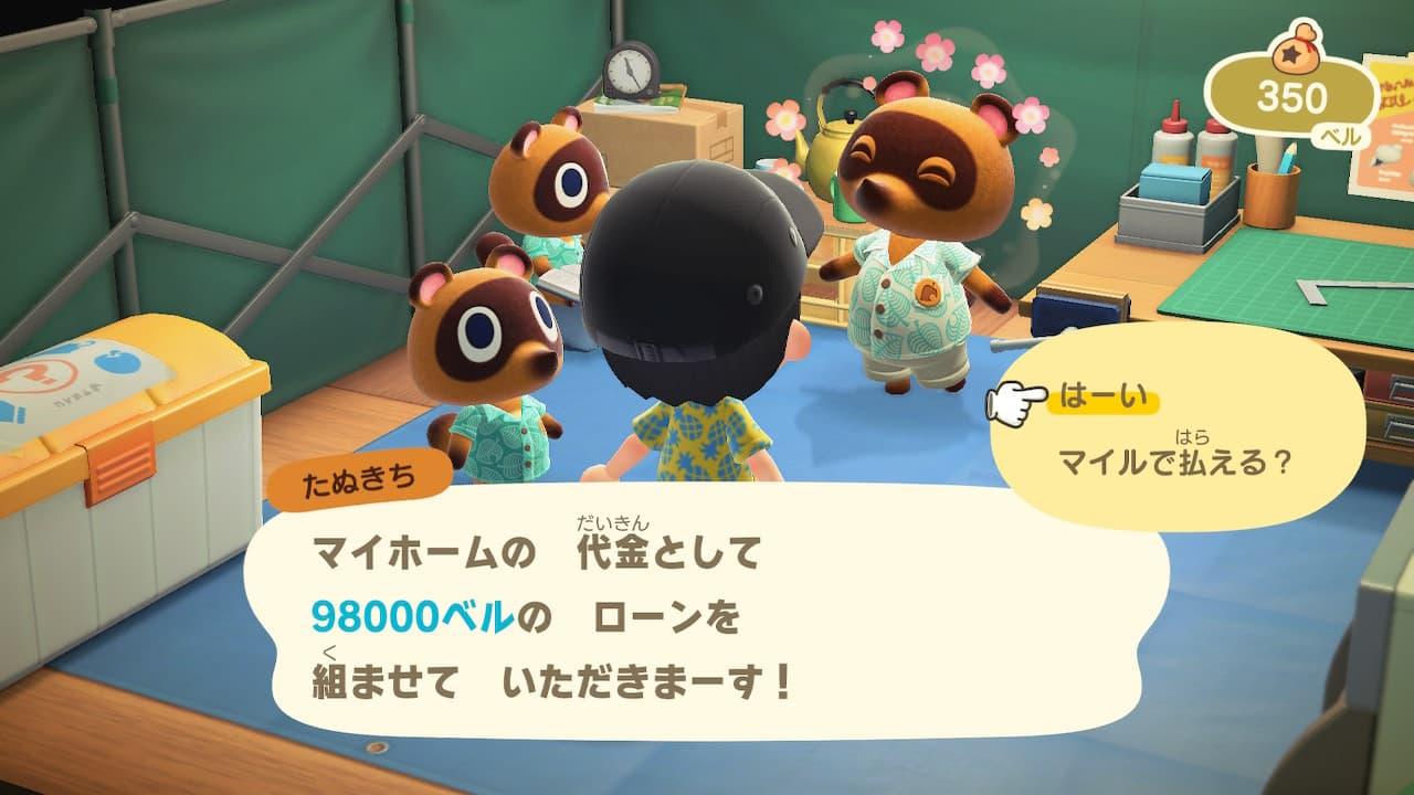 マイホーム建設費用は98000ベル